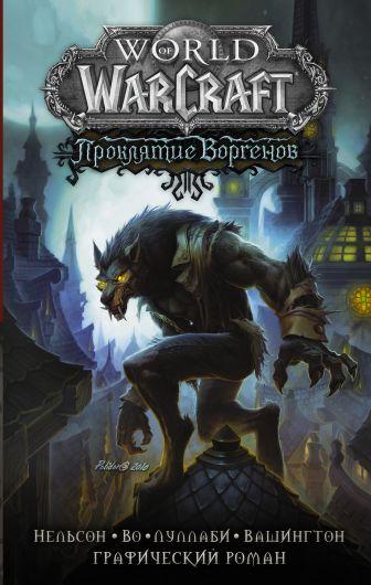 Микки Нельсон, Людо Луллаби, Тони Вашингтон, Джеймс Во - World of Warcraft. Проклятие Воргенов обложка книги