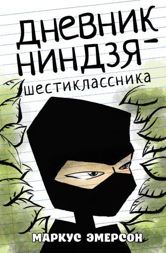 Маркус Эмерсон - Дневник ниндзя-шестиклассника обложка книги