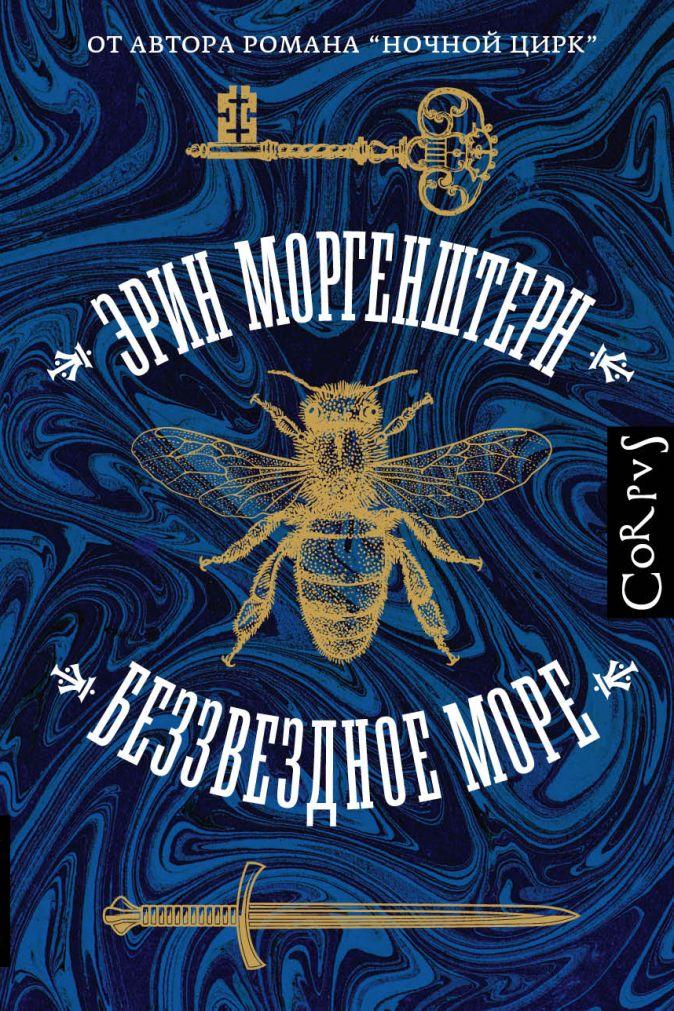 Эрин Моргенштерн - Беззвездное море обложка книги