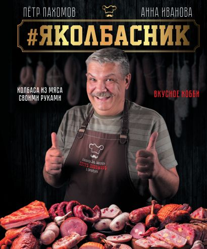 # Яколбасник. Колбаса из мяса. Вкусное хобби. - фото 1