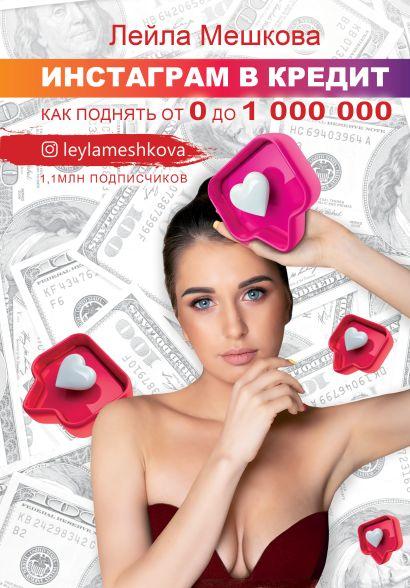 Инстаграм в кредит: как поднять от 0 до 1000000 - фото 1