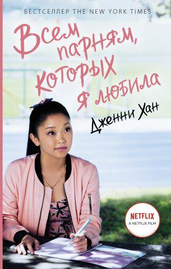 Дженни Хан - Всем парням, которых я любила обложка книги