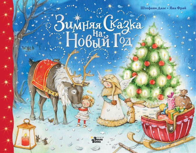Штефани Дале, Яна Фрай - Зимняя сказка на Новый год обложка книги