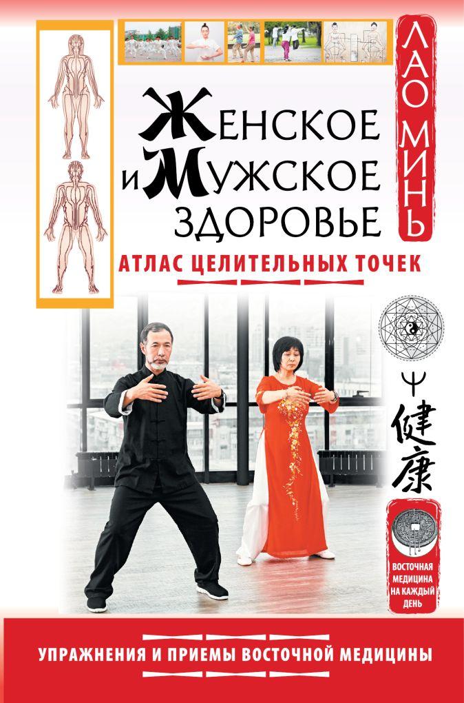 Минь Лао - Женское и мужское здоровье. Атлас целительных точек. Упражнения и приемы Восточной медицины обложка книги