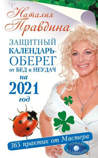 Наталия Правдина - Защитный календарь-оберег от бед и неудач на 2021 год. 365 практик от Мастера. Лунный календарь обложка книги