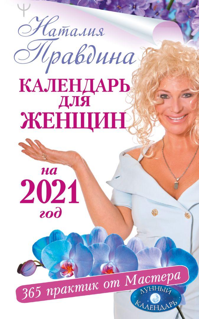 Наталия Правдина - Календарь для женщин на 2021 год. 365 практик от Мастера. Лунный календарь обложка книги