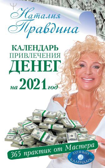 Наталия Правдина - Календарь привлечения денег на 2021 год. 365 практик от Мастера. Лунный календарь обложка книги