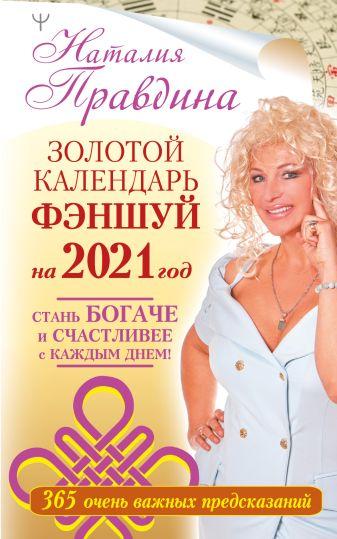 Наталия Правдина - Золотой календарь фэншуй на 2021 год. 365 очень важных предсказаний. Стань богаче и счастливее с каждым днем! обложка книги