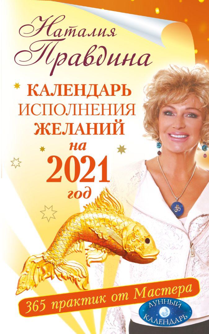 Наталия Правдина - Календарь исполнения желаний на 2021 год. 365 практик от Мастера. Лунный календарь обложка книги