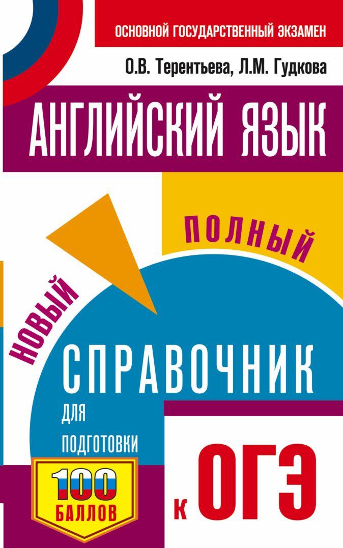 Л. М. Гудкова, О. В. Терентьева - ОГЭ. Английский язык. Новый полный справочник для подготовки к ОГЭ обложка книги