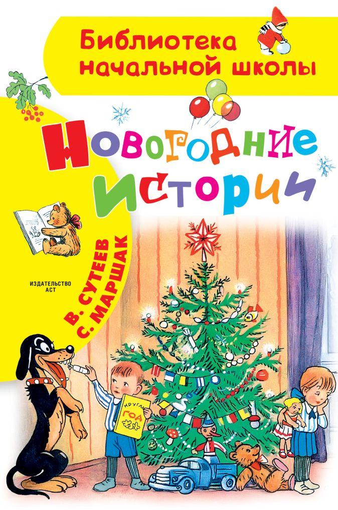Сутеев В.Г. - Новогодние истории. Рисунки В.Сутеева обложка книги