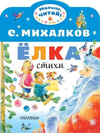 Михалков С.В. - Ёлка. Стихи обложка книги