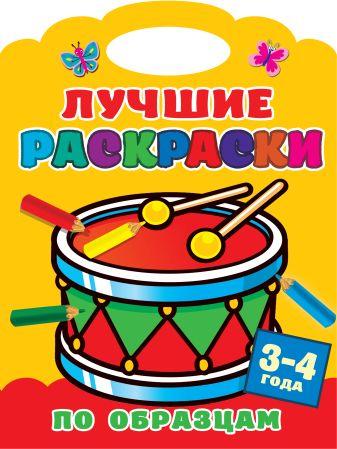 Двинина Л.В. - Лучшие раскраски по образцам. 3-4 года обложка книги