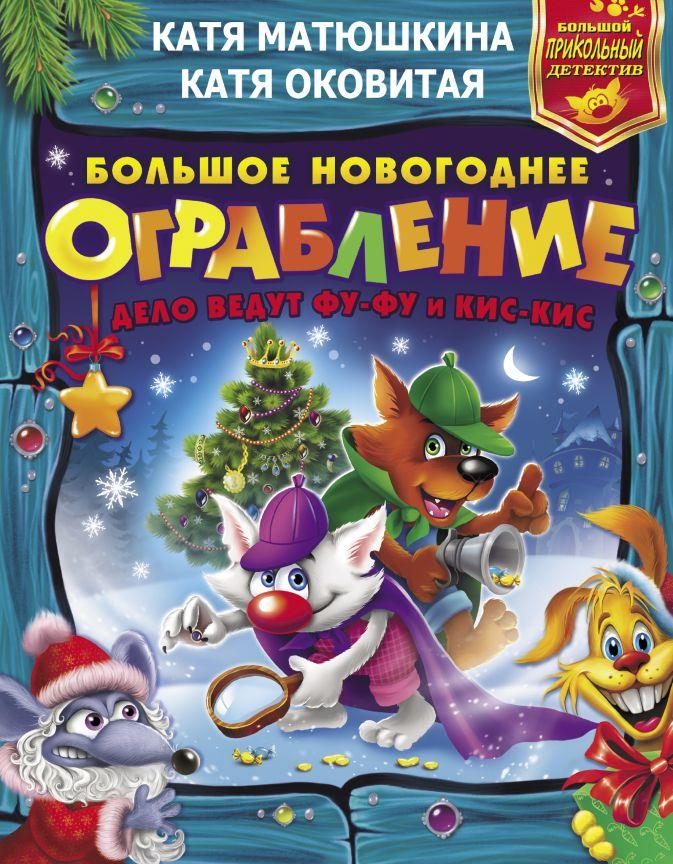 Катя Матюшкина, Катя Оковитая - Большое новогоднее ограбление обложка книги