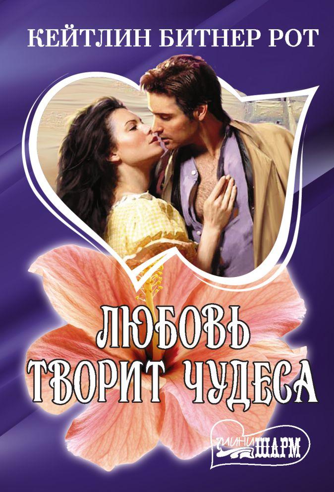 Рот Кэйтлин Битнер - Любовь творит чудеса обложка книги