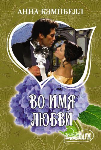 Кэмпбелл Анна - Во имя любви обложка книги