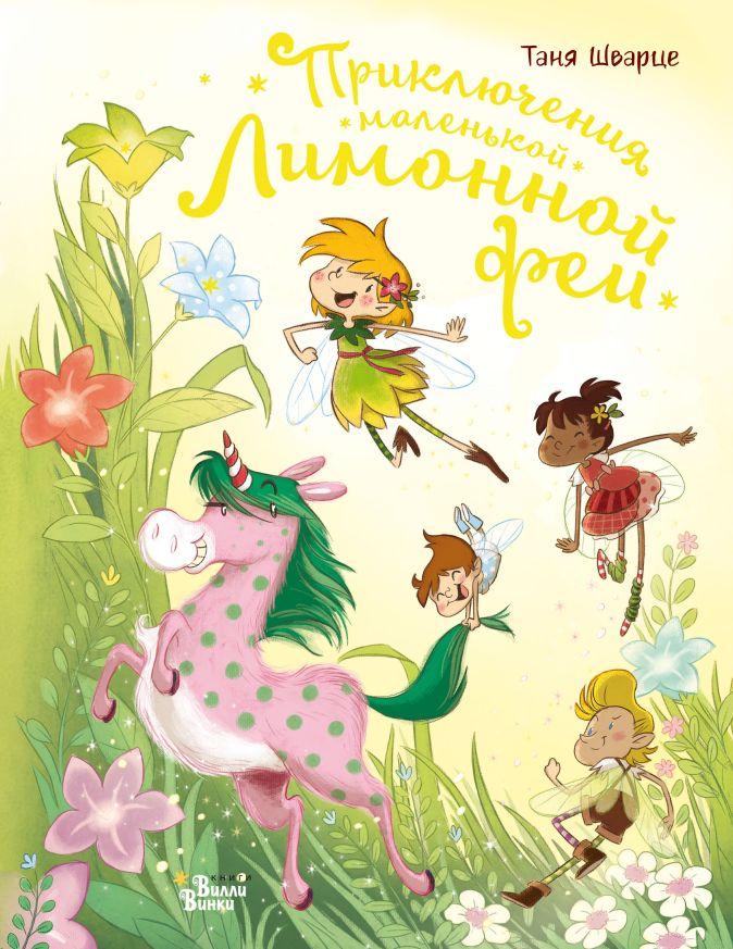 Таня Шварце, Мириам Бен-Араб - Приключения маленькой Лимонной феи обложка книги