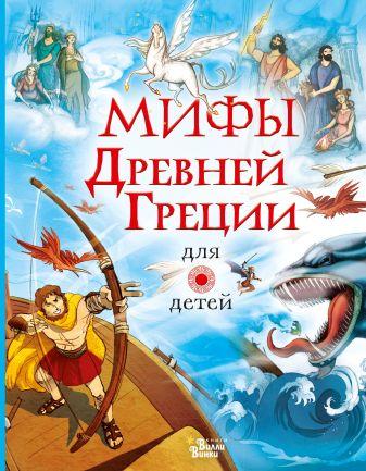 Милбурн Анна - Мифы Древней Греции для детей обложка книги