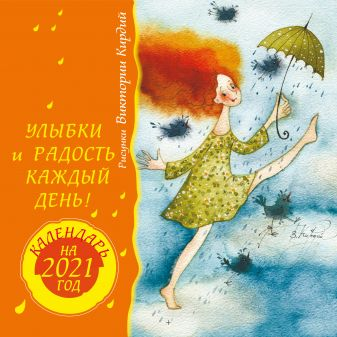 Виктория Кирдий - Улыбки и радость каждый день. Календарь на 2021 год обложка книги