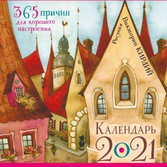Виктория Кирдий - 365 причин для хорошего настроения. Календарь на 2021 год обложка книги