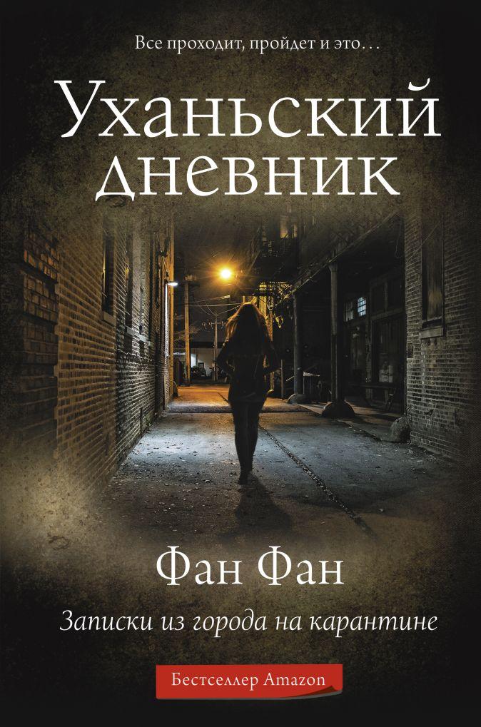 Фан Фан - Уханьский дневник. Записки из города на карантине обложка книги