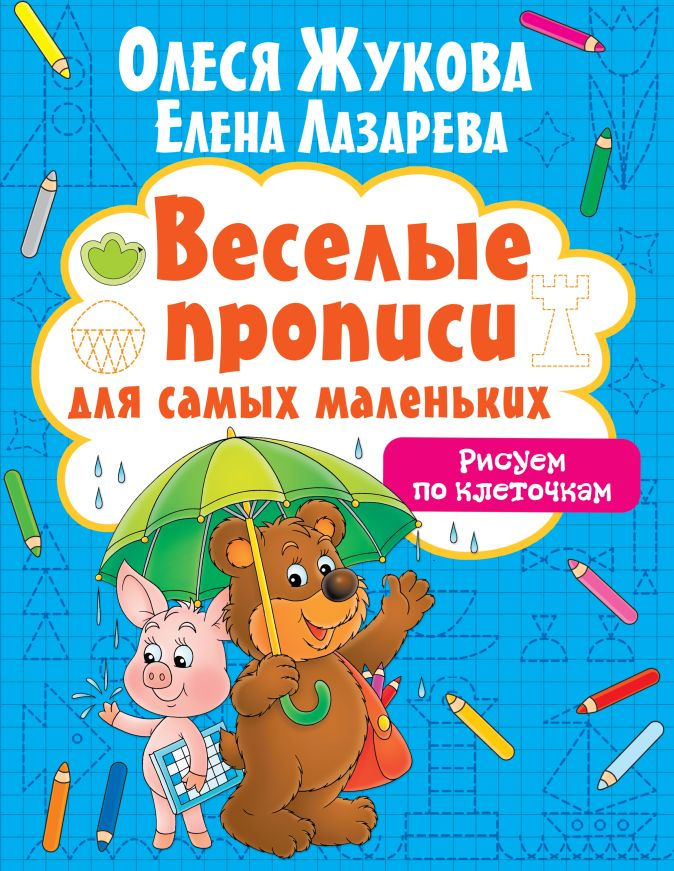 Олеся Жукова, Елена Лазарева - Рисуем по клеточкам обложка книги