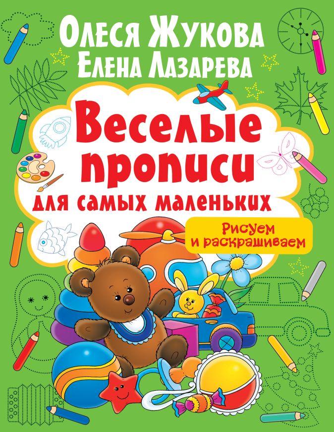 Олеся Жукова, Елена Лазарева - Рисуем и раскрашиваем обложка книги
