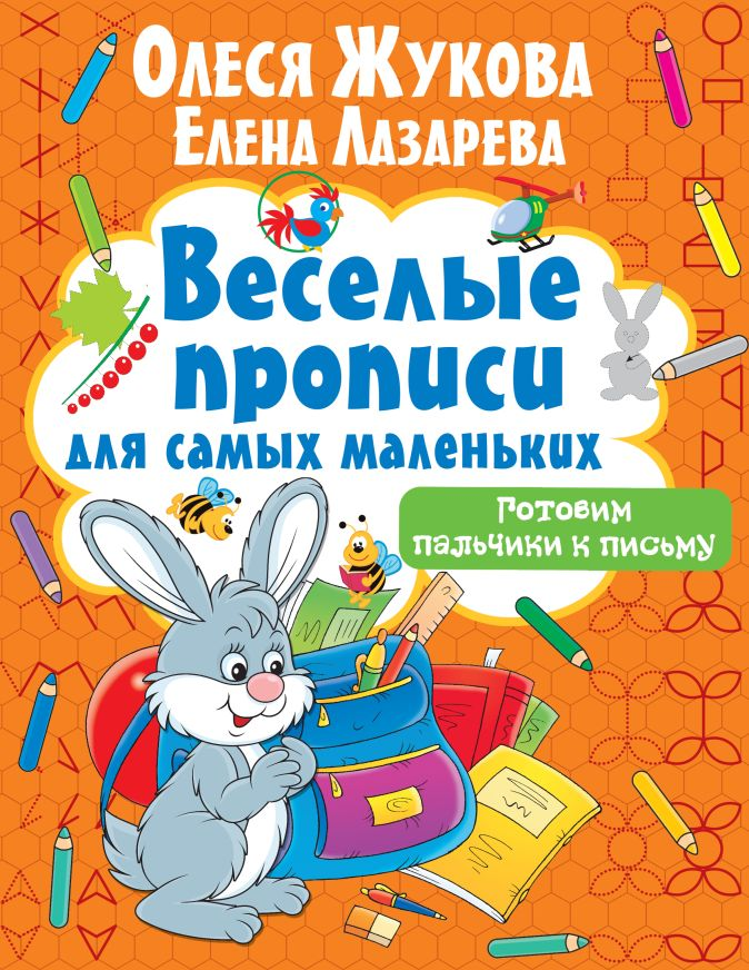 Олеся Жукова, Елена Лазарева - Готовим пальчики к письму обложка книги
