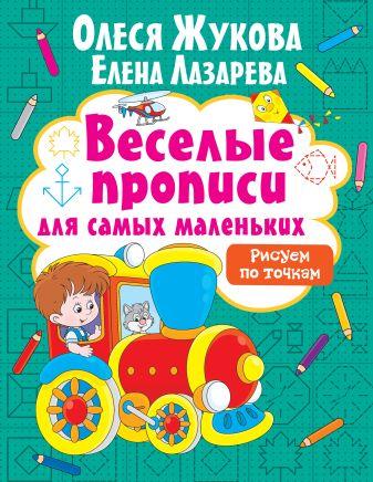 Олеся Жукова, Елена Лазарева - Рисуем по точкам обложка книги