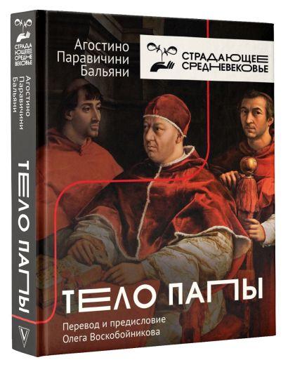 Тело Папы - фото 1