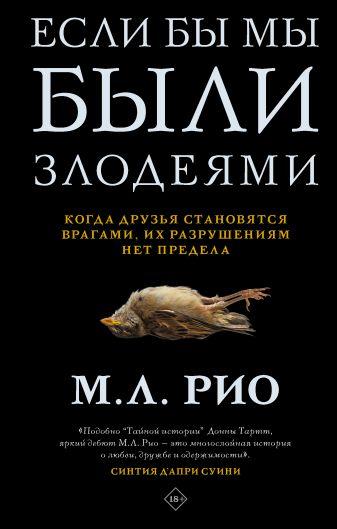 М. Л. Рио - Если бы мы были злодеями обложка книги