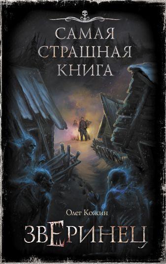 Олег Кожин - Самая страшная книга. Зверинец обложка книги