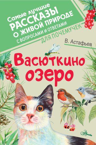 Астафьев В.П. - Васюткино озеро обложка книги