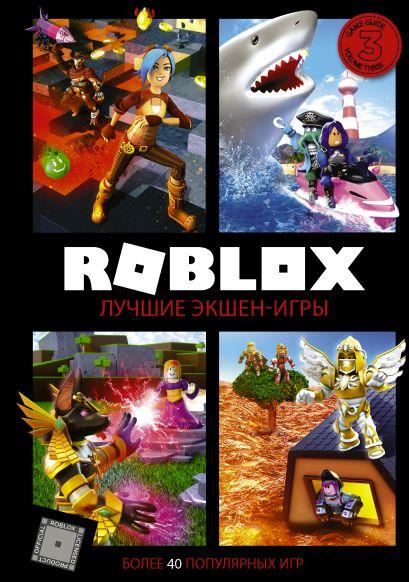 Roblox. Лучшие экшен-игры - фото 1