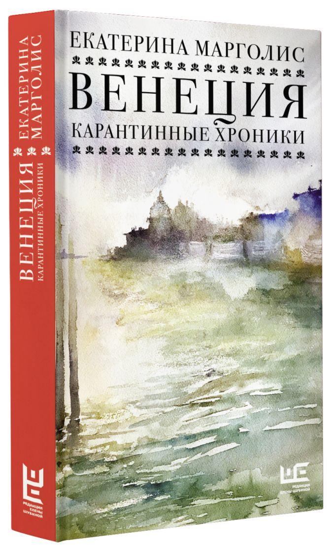 Екатерина Марголис - Венеция. Карантинные хроники обложка книги