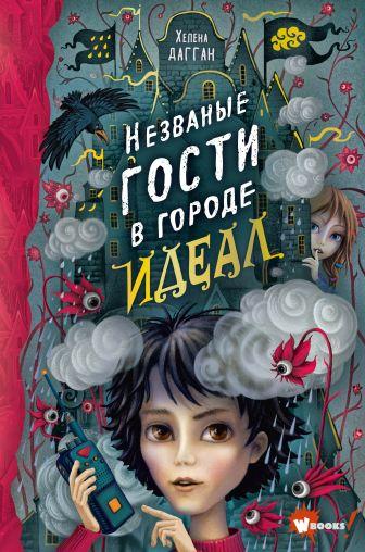 Хелена Дагган - Незваные гости в городе Идеал обложка книги