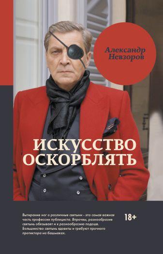 Невзоров А.Г. - Искусство оскорблять обложка книги