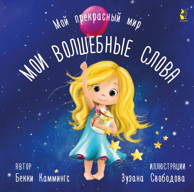 Бекки Каммингс, Зузана Свободова - Мои волшебные слова обложка книги