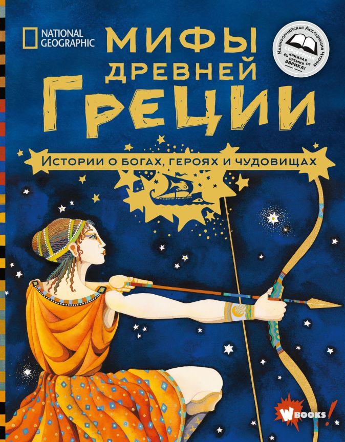 Донна Джо Наполи, Кристина Балит - Мифы Древней Греции. Истории о богах, героях и чудовищах обложка книги