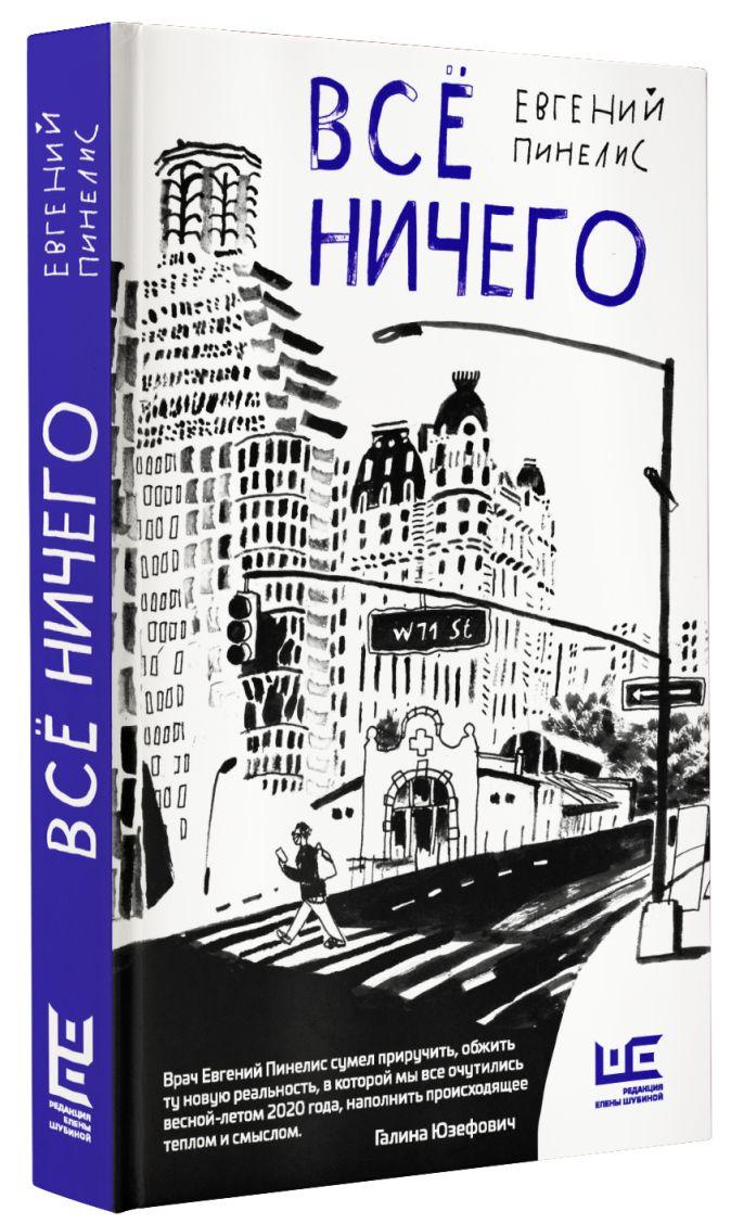 Евгений Пинелис - Всё ничего обложка книги