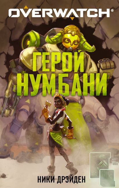 Overwatch: Герой Нумбани - фото 1