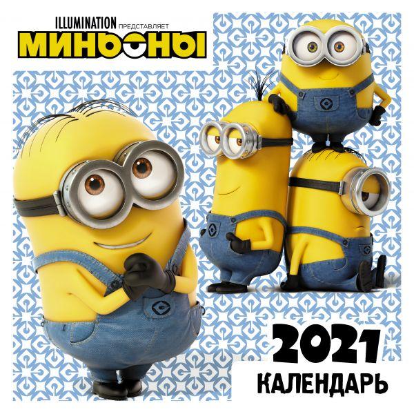 . Миньоны. Календарь на 2021 год
