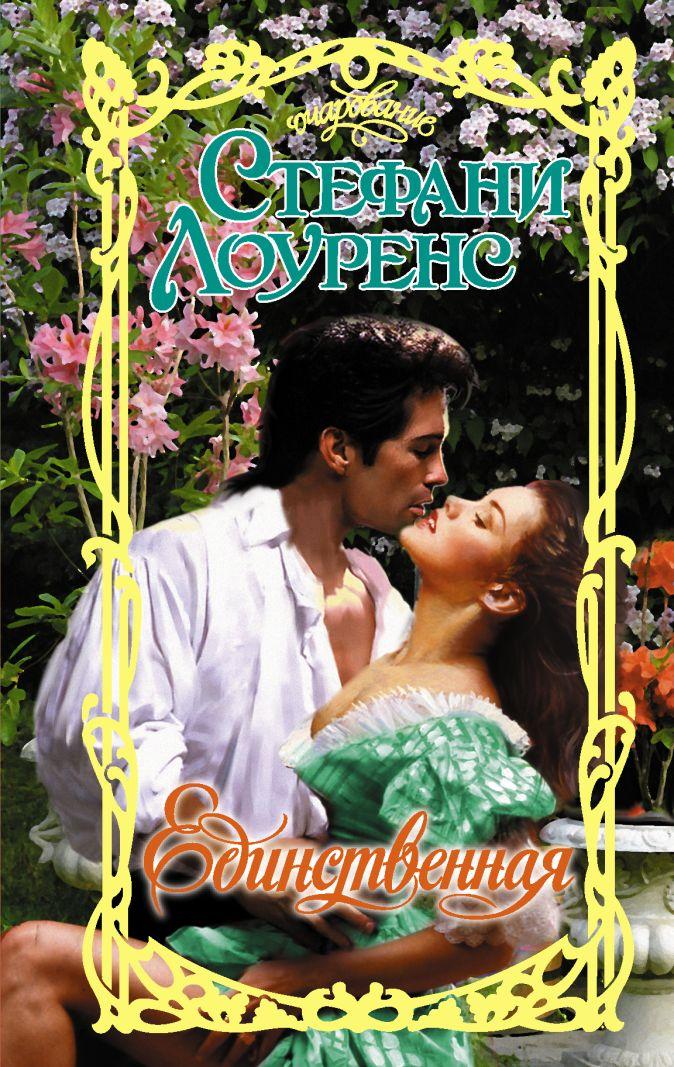 Стефани Лоуренс - Единственная обложка книги