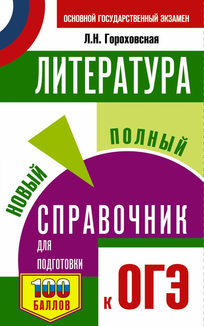Л. Н. Гороховская - ОГЭ. Литература. Новый полный справочник для подготовки к ОГЭ обложка книги