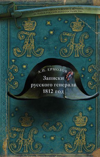 Алексей Ермолов - Записки русского генерала. 1812 г. обложка книги