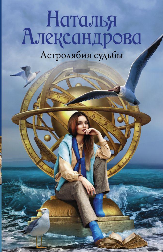 Наталья Александрова - Астролябия судьбы обложка книги