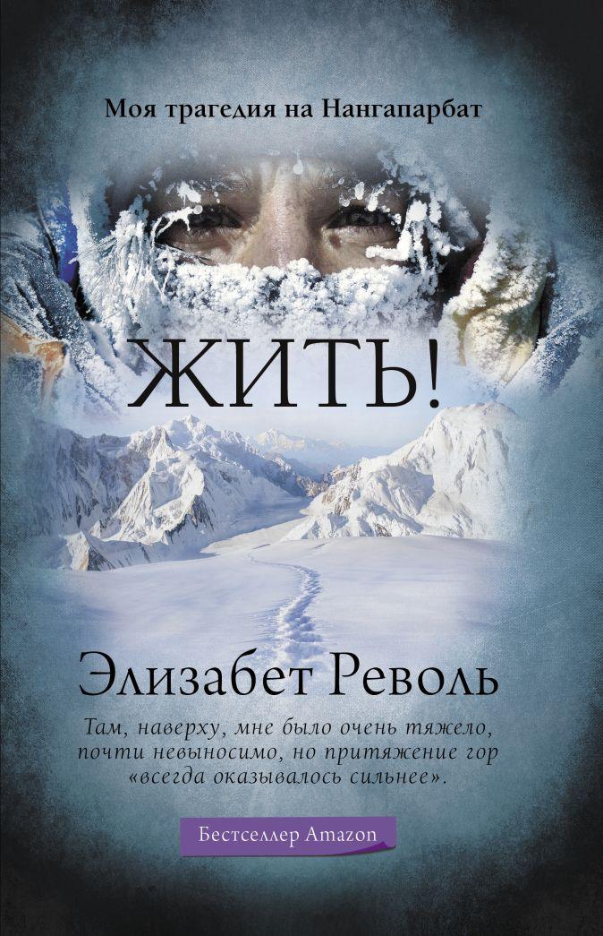 Револь Элизабет - Жить! обложка книги