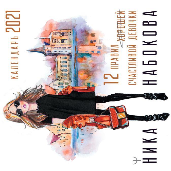 Ника Набокова - 12 правил счастливой девочки обложка книги