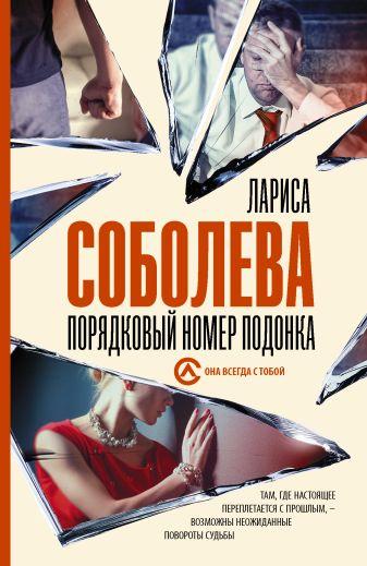 Лариса Соболева - Порядковый номер подонка обложка книги