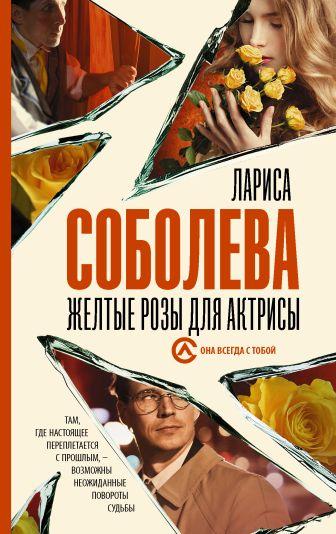 Лариса Соболева - Желтые розы для актрисы обложка книги